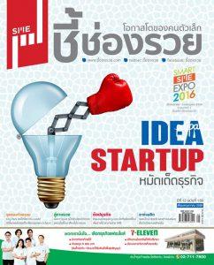 Cover SME139-Idea-Puch